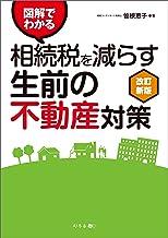 表紙: 図解でわかる 相続税を減らす生前の不動産対策 改訂新版 | 曽根恵子
