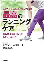 表紙: 一流ランナーは必ずやっている! 最高のランニングケア   佐藤 基之