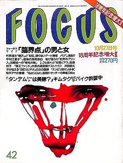 FOCUS(フォーカス) 1999年10月27日号