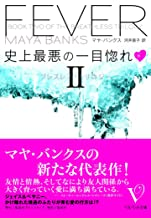 表紙: 史上最悪の一目惚れ(下)-ブレスレス・トリロジーII- (ベルベット文庫) | マヤ・バンクス