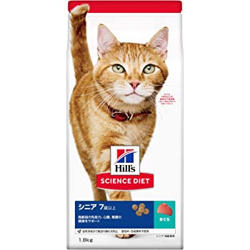 ヒルズ サイエンス・ダイエット キャットフード シニア 7歳以上 腎臓と下部尿路の健康 まぐろ 高齢猫用 1.8kg
