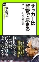 表紙: サッカーは監督で決まる リーダーたちの統率術 (中公新書ラクレ) | 清水英斗