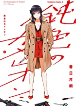 表紙: 鈍色のカメレオン (1) (角川コミックス・エース) | 春日井 明