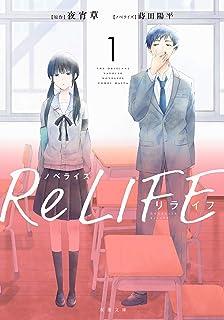 ノベライズ ReLIFE(1) (双葉文庫)
