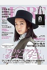 MORE (モア) 2021年10月号 [雑誌] Kindle版