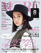 MORE (モア) 2021年10月号 [雑誌]