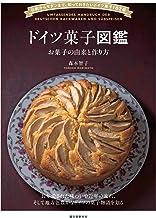表紙: ドイツ菓子図鑑 お菓子の由来と作り方:伝統からモダンまで、知っておきたいドイツ菓子102選 | 森本 智子