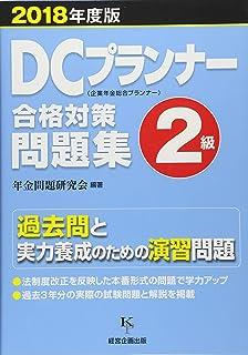 DCプランナー2級合格対策問題集2018年度版