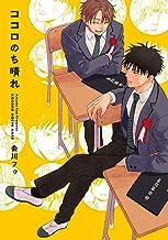 表紙: ココロのち晴れ【電子版限定特典付き】 (picn comics) | 会川フゥ