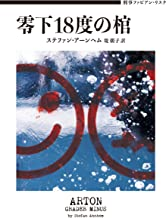 表紙: 刑事ファビアン・リスク 零下18度の棺 (ハーパーBOOKS) | ステファン・アーンヘム