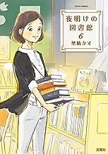 夜明けの図書館(6) (ジュールコミックス)