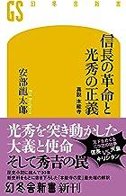 表紙: 信長の革命と光秀の正義 真説 本能寺 (幻冬舎新書)   安部龍太郎