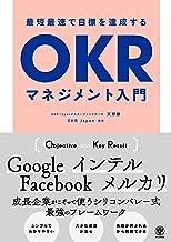 表紙: 最短最速で目標を達成するOKRマネジメント入門 | OKRJapan
