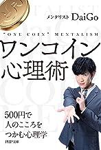 表紙: ワンコイン心理術 500円で人のこころをつかむ心理学 PHP文庫   メンタリストDaiGo