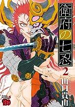 表紙: 衛府の七忍 2 (チャンピオンREDコミックス)   山口貴由