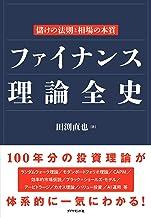 表紙: ファイナンス理論全史――儲けの法則と相場の本質 | 田渕直也