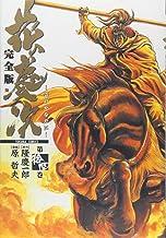 花の慶次―雲のかなたに (第14巻) (Tokuma comics)