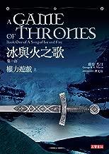 冰與火之歌 第一部 權力遊戲(上) (Traditional Chinese Edition)