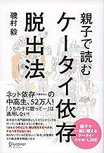 表紙: 親子で読む ケータイ依存脱出法 | 磯村毅