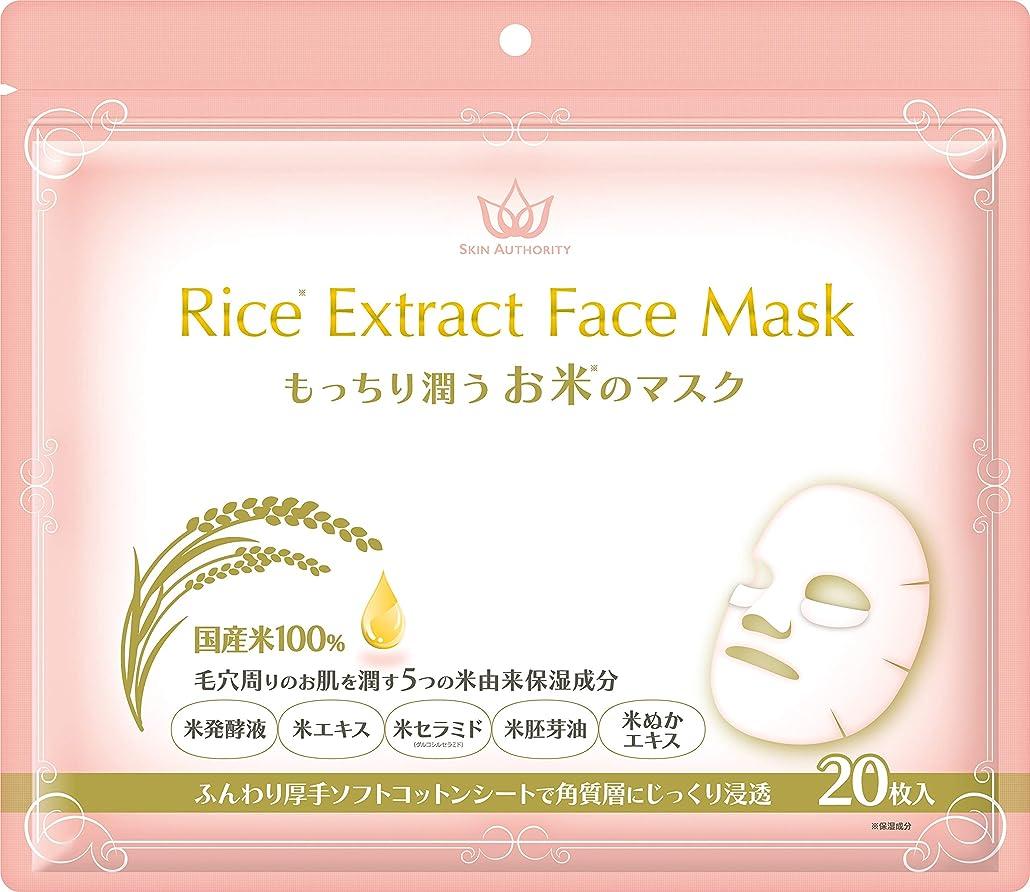 入手します覆すあいにく[Amazon限定ブランド] SKIN AUTHORITY もっちり潤うお米のマスク 20枚入 (300ml)