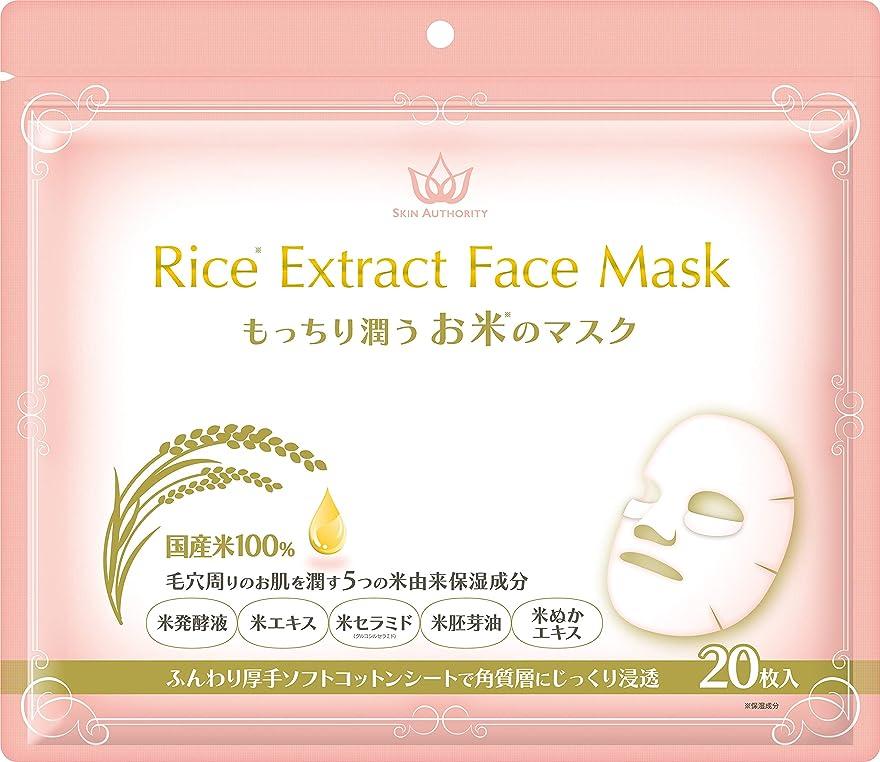 レンズメロン所属[Amazon限定ブランド] SKIN AUTHORITY もっちり潤うお米のマスク 20枚入 (300ml)