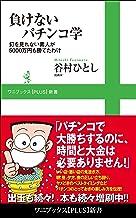 表紙: 負けないパチンコ学 - 釘を見れない素人が5000万円も勝てたわけ - (ワニブックスPLUS新書) | 谷村 ひとし