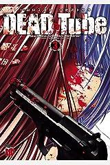 DEAD Tube ~デッドチューブ~ 3 (チャンピオンREDコミックス) Kindle版