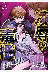 凌辱の毒檻 -復讐の騎士-(1) (モバMAN BOYS) Kindle版