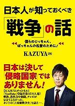 表紙: 日本人が知っておくべき「戦争」の話 (ワニ文庫) | KAZUYA