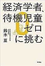 表紙: 経済学者、待機児童ゼロに挑む   鈴木亘