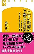 表紙: 日本の医療の不都合な真実 コロナ禍で見えた「世界最高レベルの医療」の裏側 (幻冬舎新書)   森田洋之