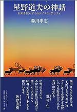 表紙: 星野道夫の神話 未来を照らすそのスピリチュアリティ | 濁川 孝志