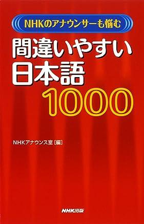 NHKのアナウンサーも悩む 間違いやすい日本語1000