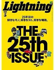 Lightning(ライトニング) 2019年月5号(巻頭特集:僕たちが好きなモノ、こと、ショップ。)