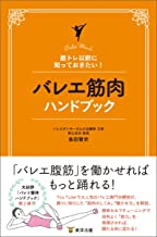 表紙: バレエ筋肉ハンドブック | 島田智史