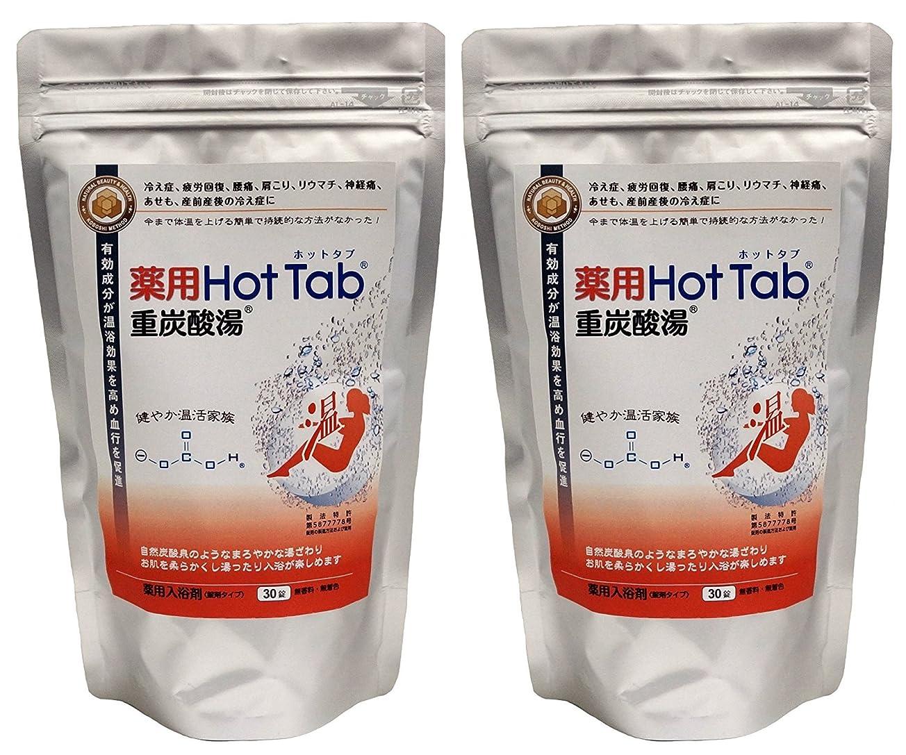 隔離するモロニックペレット薬用HotTab重炭酸湯30錠入り×2セット