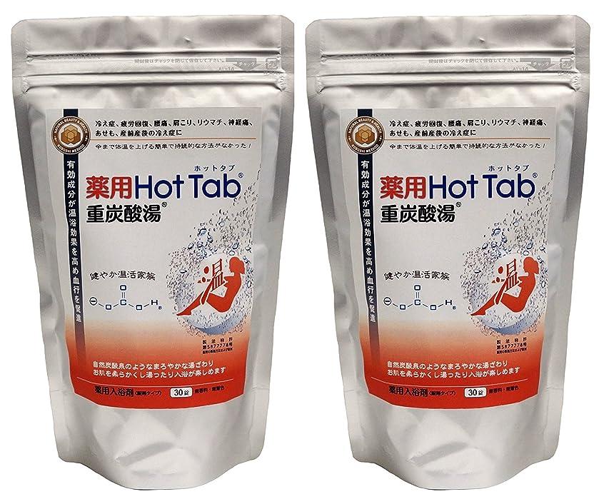 散髪教義遊具薬用HotTab重炭酸湯30錠入り×2セット