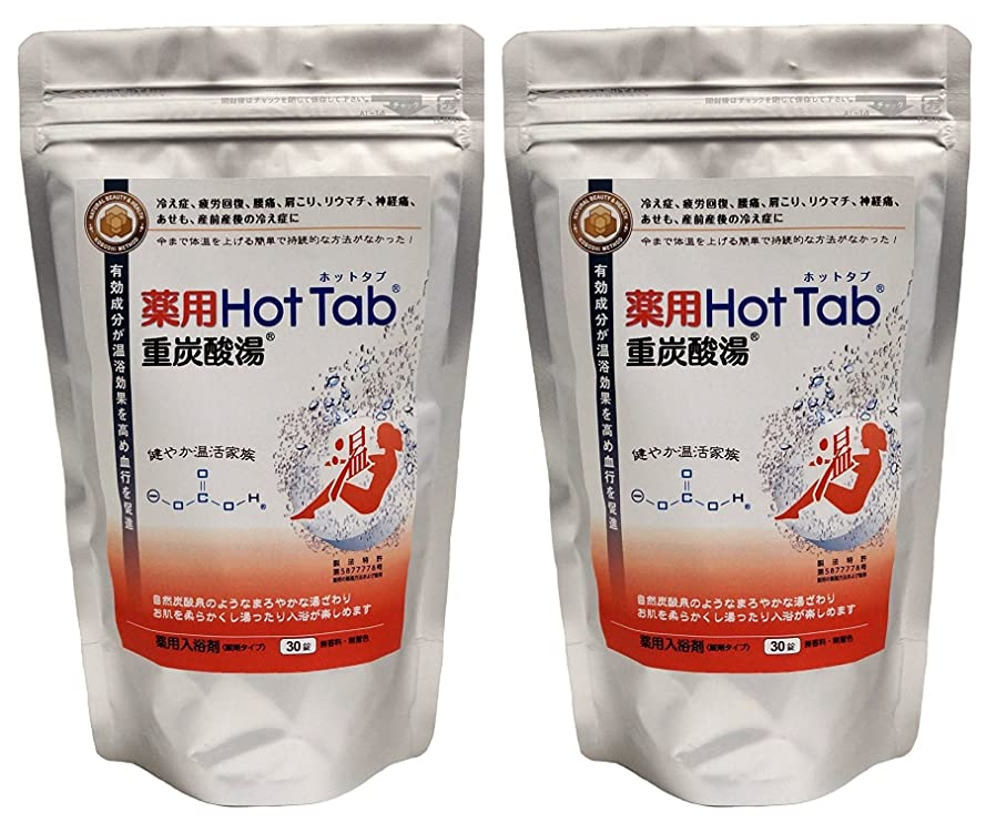生む学士虚弱薬用HotTab重炭酸湯30錠入り×2セット