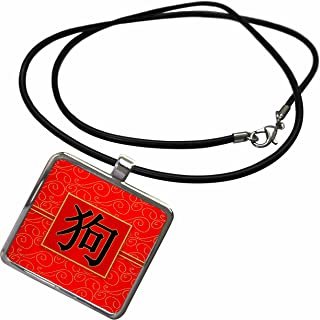 3dRose Doreen Erhardt New Year Collection - Year of The Dog Chinese Symbol in Calligraphy with Red and Gold - Necklace with Rectangle Pendant (ncl_269567_1)
