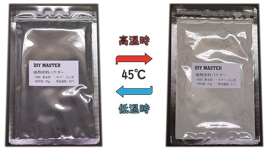 取得するその結果大量DIY MASTER 感熱塗料 パウダー ホワイトxブラック 45℃ 25g