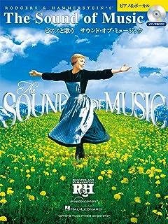 ピアノ&ボーカル ピアノと歌う サウンド・オブ・ミュージック 【ピアノ伴奏CD付】