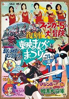 復刻!東映まんがまつり 1974年夏 [DVD]