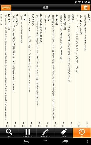 『三省堂国語辞典 第七版公式アプリ【ビッグローブ辞書】』の9枚目の画像