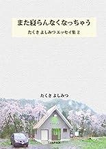 また寝らんなくなっちゃう たくき よしみつ エッセイ集2 (タヌパックブックス)