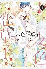 十二支色恋草子~蜜月の章~(5)【電子限定おまけ付き】 (ディアプラス・コミックス) Kindle版