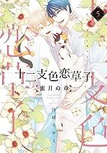 十二支色恋草子~蜜月の章~(5)【電子限定おまけ付き】 (ディアプラス・コミックス)