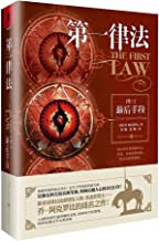 The First Law Last Argument of Kings (Chinese Edition)