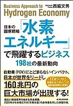 表紙: 日本の国家戦略「水素エネルギー」で飛躍するビジネス―198社の最新動向 | 西脇 文男