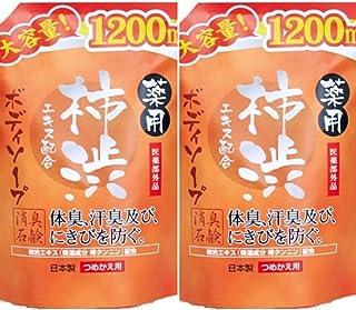 薬用柿渋 ボディソープ大容量 1200mL ×2セット