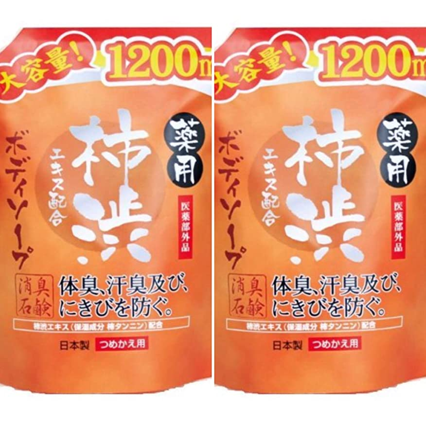 ぬるい忘れっぽい秋薬用柿渋 ボディソープ大容量 1200mL ×2セット